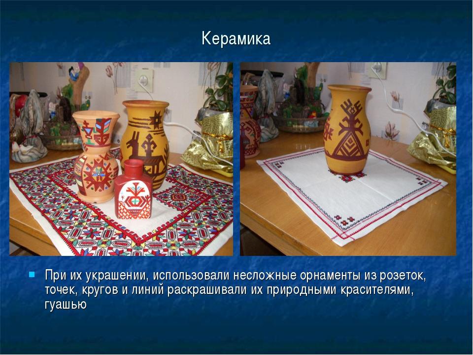 Керамика При их украшении, использовали несложные орнаменты из розеток, точек...