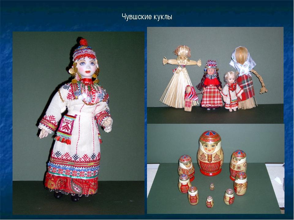 Чувшские куклы