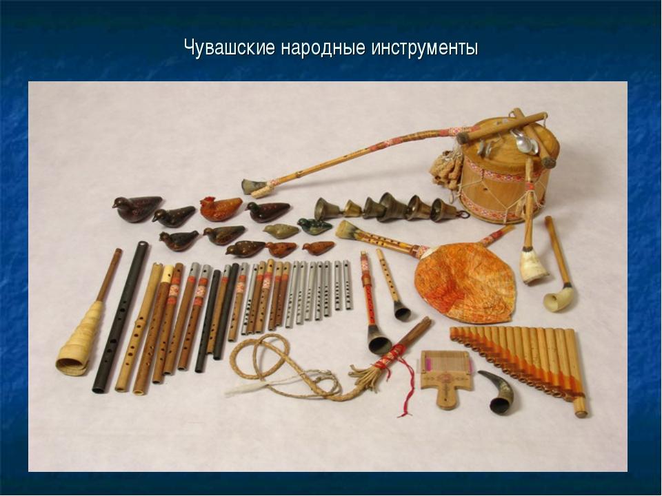 Музыкальные инструменты чувашей