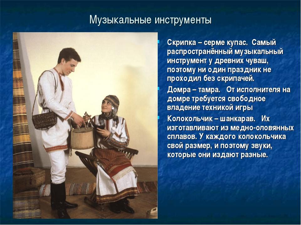 Музыкальные инструменты Скрипка – сeрме купaс. Самый распространённый музыкал...