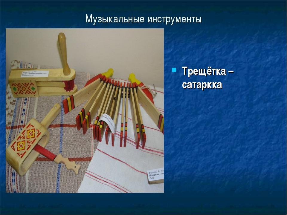 Музыкальные инструменты Трещётка – cатaркка
