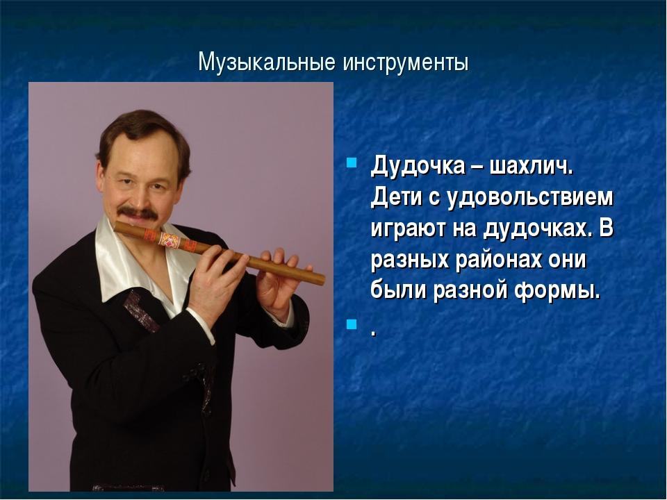 Музыкальные инструменты Дудочка – шaхлич. Дети с удовольствием играют на дудо...