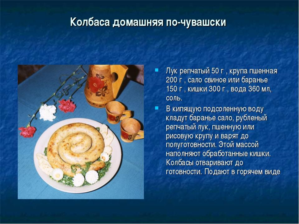 Колбаса домашняя по-чувашски Лук репчатый 50 г , крупа пшенная 200 г , сало с...