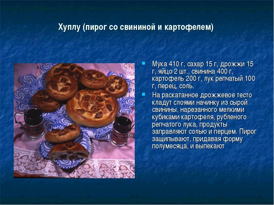Хуплу (пирог со свининой и картофелем) Мука 410 г, сахар 15 г, дрожжи 15 г, я...