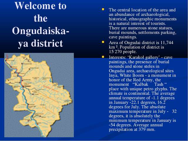 Welcome to the Ongudaiska-ya district The central location of the area and a...