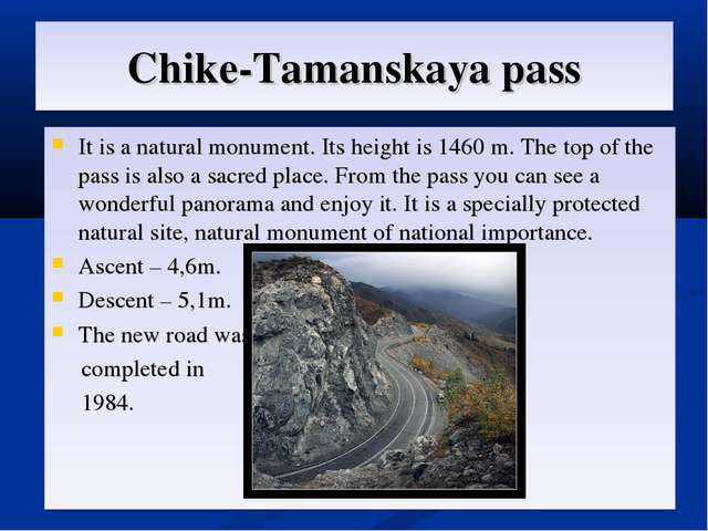 Сhike-Tamanskaya pass It is a natural monument. Its height is 1460 m. The top...