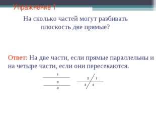 Упражнение 1 На сколько частей могут разбивать плоскость две прямые?
