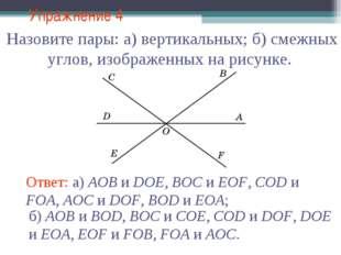 Упражнение 4 Назовите пары: а) вертикальных; б) смежных углов, изображенных н