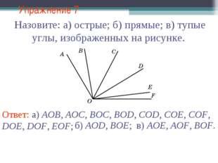 Упражнение 7 Назовите: а) острые; б) прямые; в) тупые углы, изображенных на р