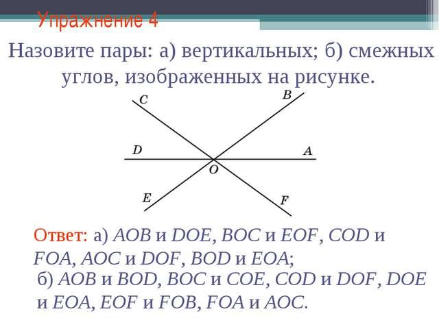 Упражнение 4 Назовите пары: а) вертикальных; б) смежных углов, изображенных н...