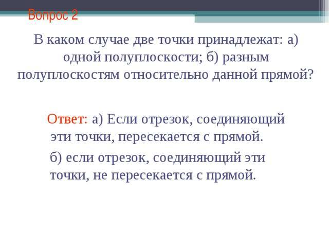 Вопрос 2 Ответ: а) Если отрезок, соединяющий эти точки, пересекается с прямой...