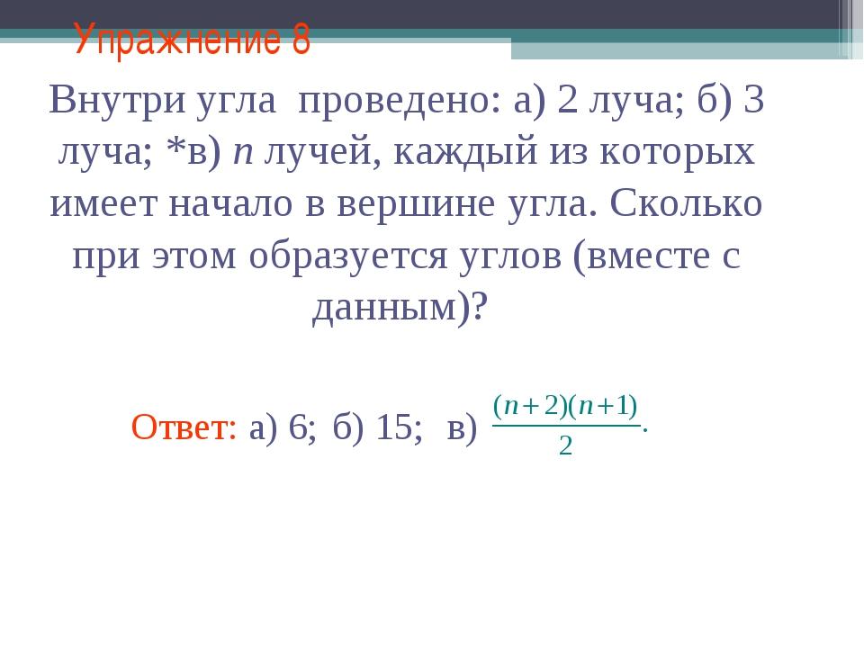 Упражнение 8 Внутри угла проведено: а) 2 луча; б) 3 луча; *в) n лучей, каждый...