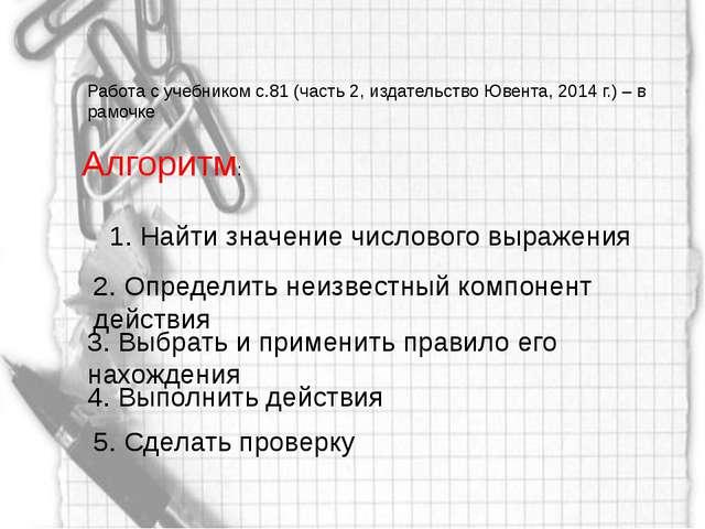 Работа с учебником с.81 (часть 2, издательство Ювента, 2014 г.) – в рамочке А...