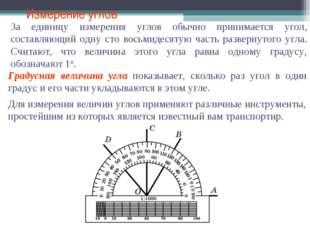Измерение углов За единицу измерения углов обычно принимается угол, составляю