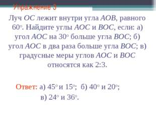 Упражнение 3 Луч ОС лежит внутри угла АОВ, равного 60о. Найдите углы АОС и ВО