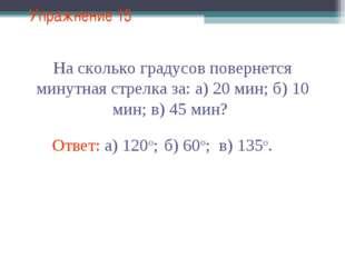Упражнение 15 На сколько градусов повернется минутная стрелка за: а) 20 мин;