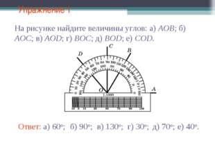 Упражнение 1 На рисунке найдите величины углов: а) AOB; б) AOC; в) AOD; г) BO