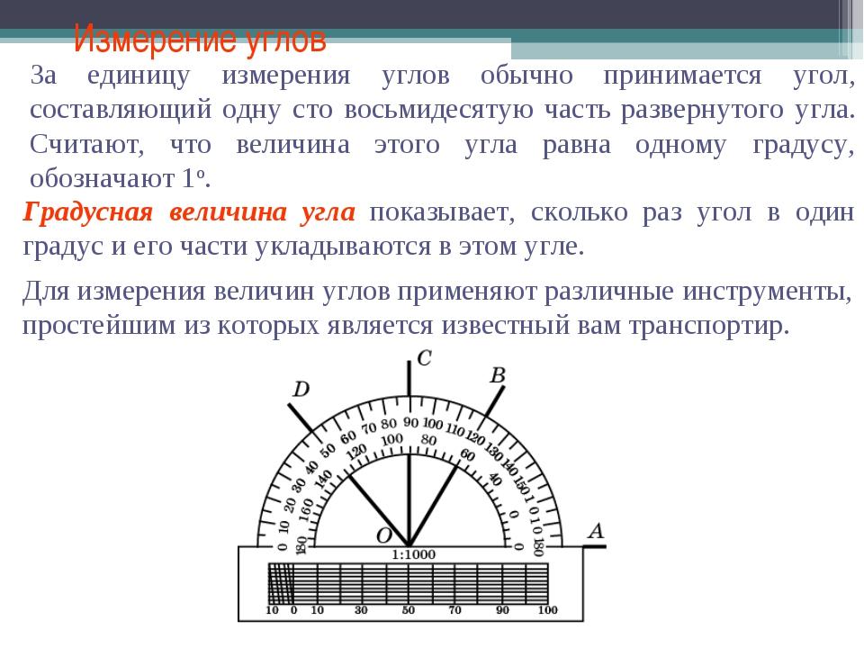 Измерение углов За единицу измерения углов обычно принимается угол, составляю...