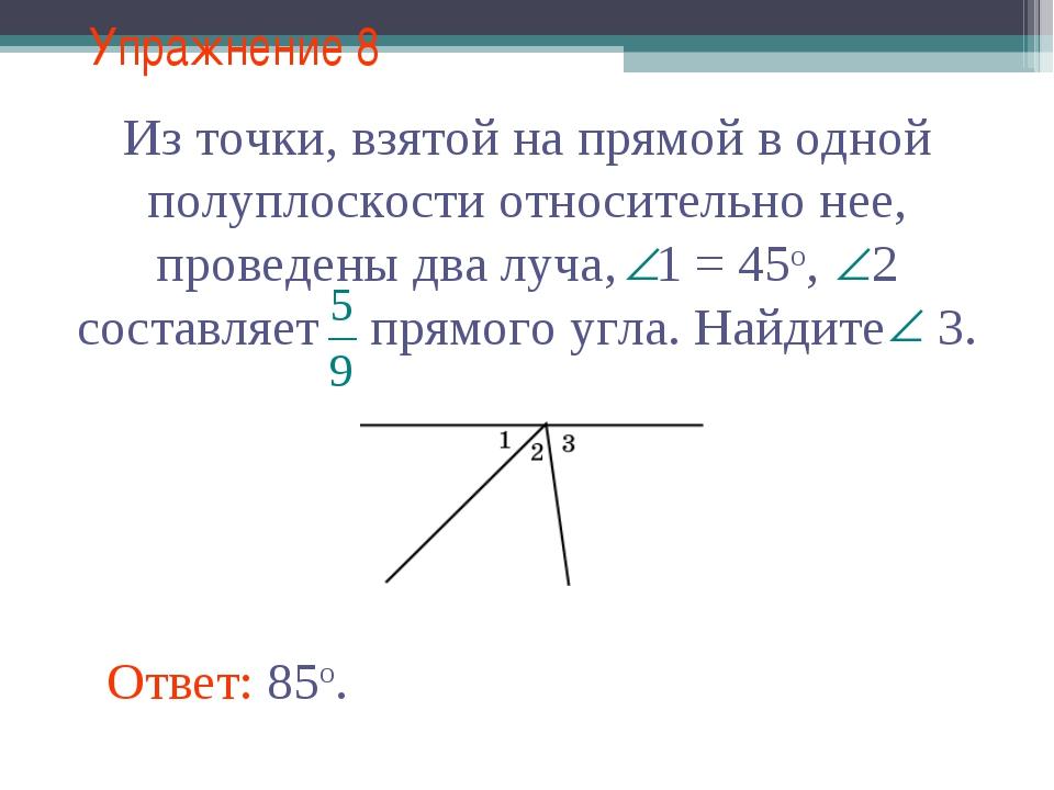Упражнение 8 Ответ: 85о.