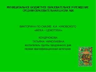 Кондрюкова Т.Т. МУНИЦИПАЛЬНОЕ БЮДЖЕТНОЕ ОБРАЗОВАТЕЛЬНОЕ УЧРЕЖДЕНИЕ СРЕДНЯЯ ОБ