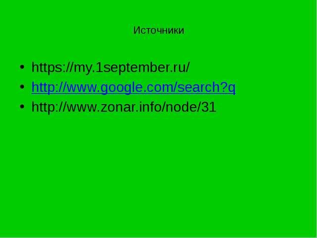 Кондрюкова Т.Т. Источники https://my.1september.ru/ http://www.google.com/sea...