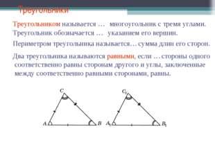 Треугольники Треугольником называется … многоугольник с тремя углами. Треугол