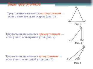 Виды треугольников Треугольник называется остроугольным … Треугольник называе
