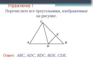 Упражнение 1 Перечислите все треугольники, изображенные на рисунке. Ответ: AB