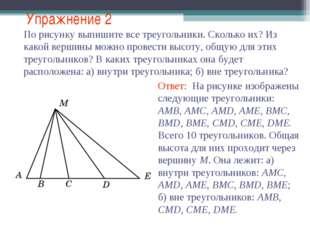 Упражнение 2 По рисунку выпишите все треугольники. Сколько их? Из какой верши