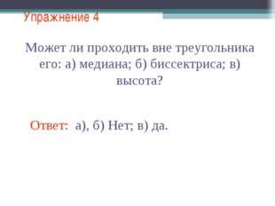 Упражнение 4 Может ли проходить вне треугольника его: а) медиана; б) биссектр