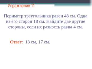 Упражнение 11 Периметр треугольника равен 48 см. Одна из его сторон 18 см. На