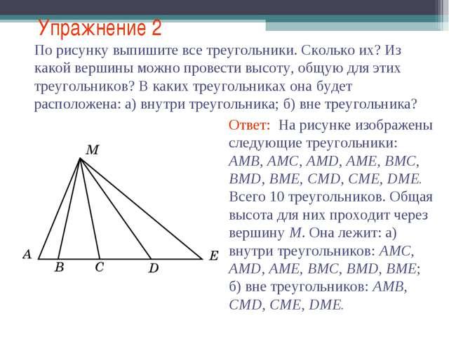 Упражнение 2 По рисунку выпишите все треугольники. Сколько их? Из какой верши...