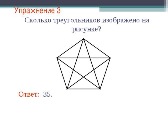 Упражнение 3 Сколько треугольников изображено на рисунке? Ответ: 35.