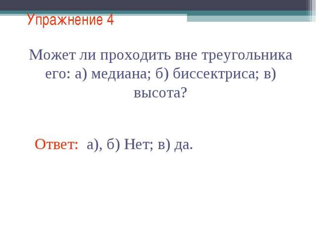 Упражнение 4 Может ли проходить вне треугольника его: а) медиана; б) биссектр...