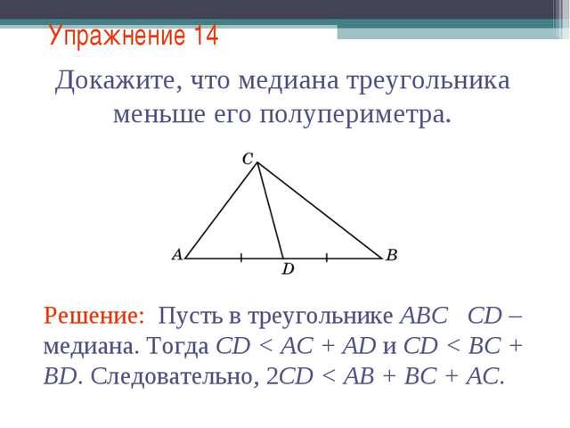 Упражнение 14 Докажите, что медиана треугольника меньше его полупериметра.