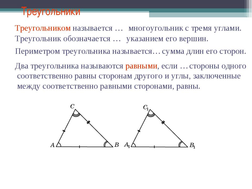 Треугольники Треугольником называется … многоугольник с тремя углами. Треугол...