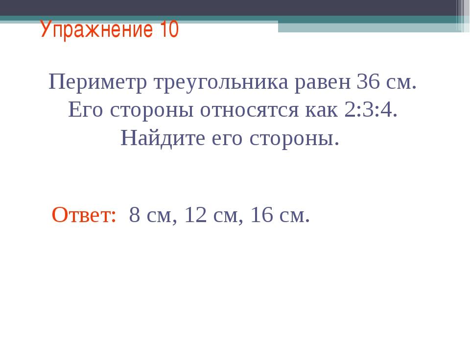 Упражнение 10 Периметр треугольника равен 36 см. Его стороны относятся как 2:...