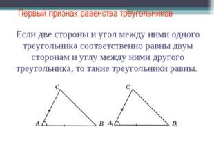Первый признак равенства треугольников Если две стороны и угол между ними одн