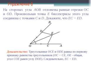 Упражнение 8 Доказательство: Треугольники OCE и ODE равны по первому признаку