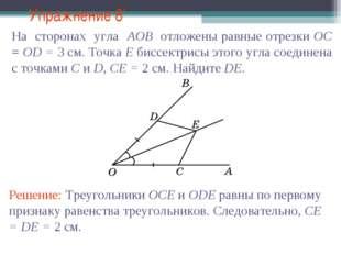 Упражнение 8' Решение: Треугольники OCE и ODE равны по первому признаку равен