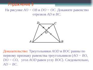 Упражнение 9 Доказательство: Треугольники AOD и BOC равны по первому признаку