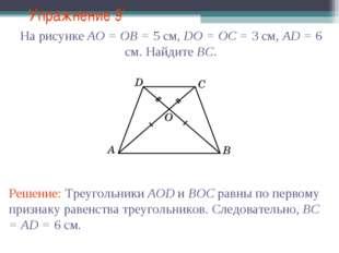 Упражнение 9' Решение: Треугольники AOD и BOC равны по первому признаку равен