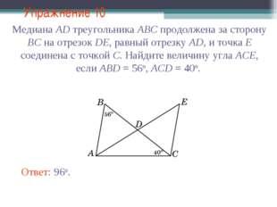 Упражнение 10 Ответ: 96о. Медиана АD треугольника АВС продолжена за сторону В