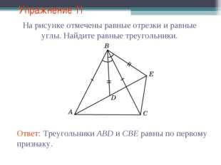 Упражнение 11 Ответ: Треугольники ABD и CBE равны по первому признаку. На рис