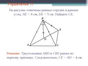 Упражнение 11' Решение: Треугольники ABD и CBE равны по первому признаку. Сле