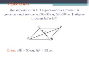 Упражнение 4 Ответ: HE = 50 см, HF = 35 см. Два отрезка EF и GH пересекаются
