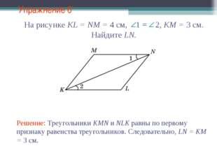 Упражнение 6' Решение: Треугольники KMN и NLK равны по первому признаку равен