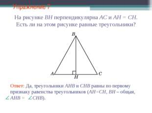 Упражнение 7 На рисунке BH перпендикулярна AC и AH = CH. Есть ли на этом рису
