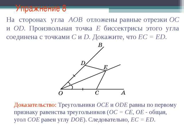 Упражнение 8 Доказательство: Треугольники OCE и ODE равны по первому признаку...