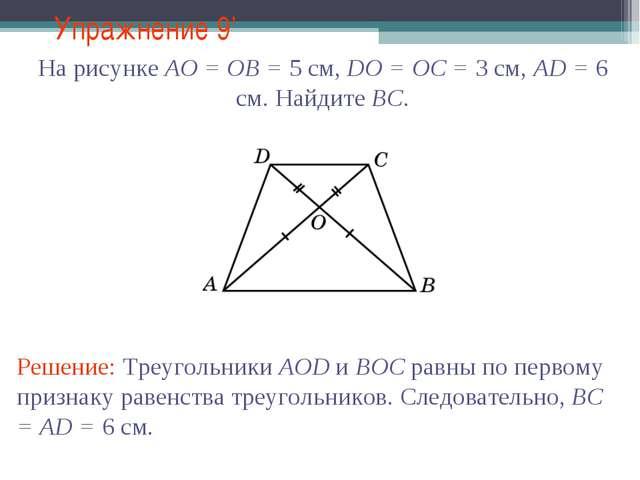 Упражнение 9' Решение: Треугольники AOD и BOC равны по первому признаку равен...